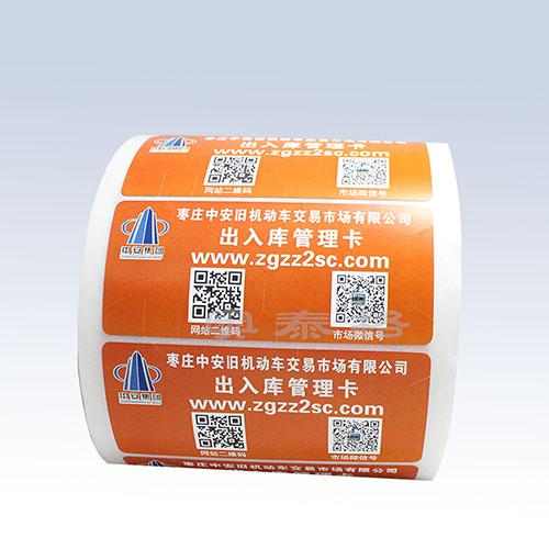 RFID电子标签的优势体现在哪几个方面?